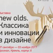 Выставка «Классика и инновации в дизайне» фотографии