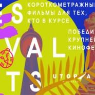 Фестиваль короткометражных фильмов «Future Shorts. Festival Hits» фотографии