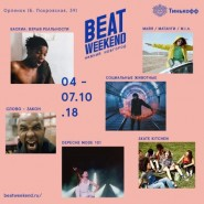 Фестиваль «BEAT WEEKEND» в Нижнем Новгороде 2018 фотографии
