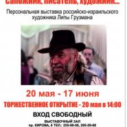 Выставка «Сапожник, писатель, художник» фотографии