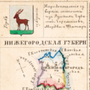 Выставка «Город как графика. Нижний Новгород на картах и гравюрах 16–21 веков» фотографии
