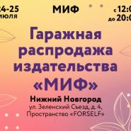 24 и 25 июля Нижний Новгород ждут книжные выходные фотографии