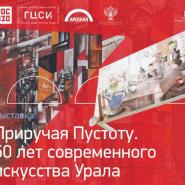 Выставка «Приручая Пустоту. 50 лет современного искусства Урала» фотографии