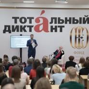 Акция «Тотальный диктант» в Нижнем Новгороде 2021 фотографии