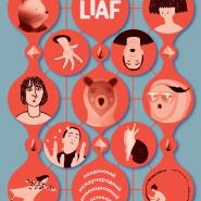 Фестиваль LIAF-2021 фотографии