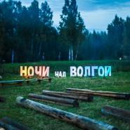 Фестиваль путешествий «Ночи над Волгой-2018» фотографии