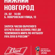 Церемония запуска часов обратного отсчета BUD Alcohol Free до Чемпионата мира по футболу FIFA 2018 фотографии