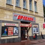 Кинотеатр «Орленок» фотографии