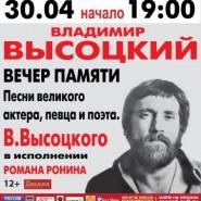 Вечер памяти Владимира Высоцкого 2018 фотографии