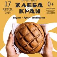 Арт-фестиваль «Хлеба край» фотографии