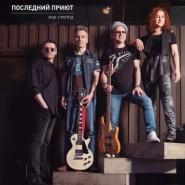 Концерт группы «Последний Приют» фотографии