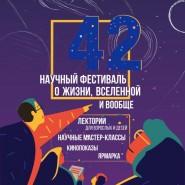 Научно-популярный фестиваль «42» 2018 фотографии