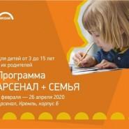 Образовательные программы для детей в Центре Арсенал 2020 фотографии