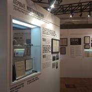 Выставка «Документальные реликвии и их хранители» фотографии