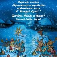 Новогодняя ночь в корчме «Веселая Кума» 2020 фотографии
