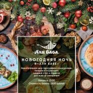 Новогодняя ночь в ресторане «Али-баба» 2020 фотографии