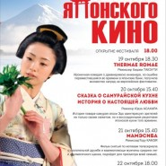 Фестиваль «Японская осень в Нижнем Новгороде» 2018 фотографии