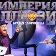 Шоу братьев Сафроновых «Империя иллюзий» фотографии