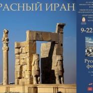 Выставка «Прекрасный Иран» фотографии