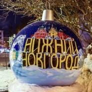 Новогодние и Рождественские праздники в Нижнем Новгороде 2019 фотографии