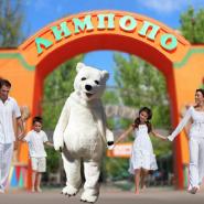 Акция в зоопарке Лимпопо фотографии