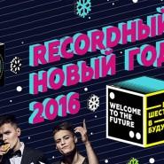 Recordный Новый Год 2016 фотографии