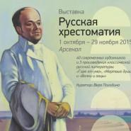 Выставка «Русская хрестоматия» фотографии