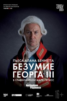 Theatre HD: Безумие Георга III
