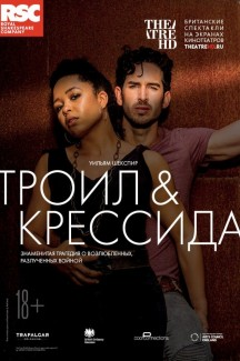 TheatreHD: RSC: Троил и Крессида
