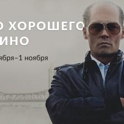 Что хорошего в кино (26 октября–1 ноября)