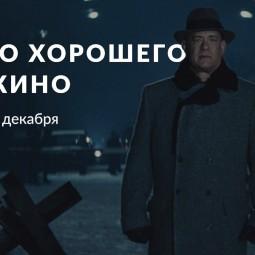 Что хорошего в кино (7–13 декабря)