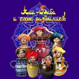 Спектакль для детей «Али Баба и сорок разбойников»