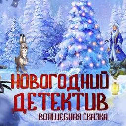 Спектакль «Новогодний детектив»
