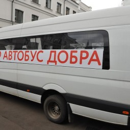 Акция «Автобус добра» 2019