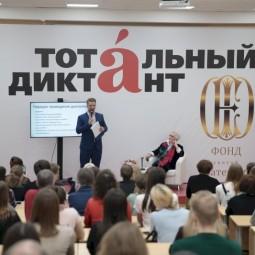 Акция «Тотальный диктант» в Нижнем Новгороде 2021