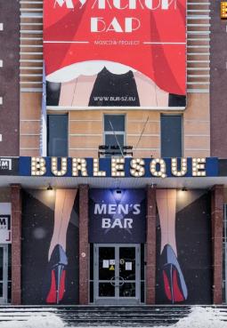 Мужской бар «Burlesque»