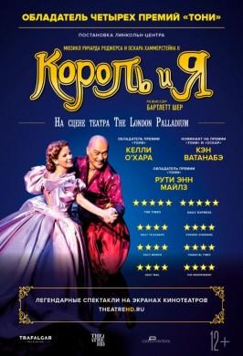 Theatre HD: Король и я