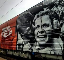 Проект «Поезд Победы-2021»