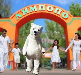 Акция в зоопарке Лимпопо