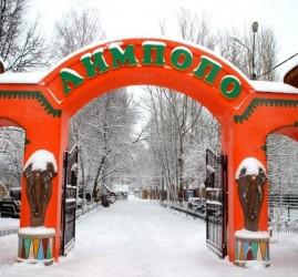 Акция «Сезон сниженных цен в зоопарке «Лимпопо» 2020/21