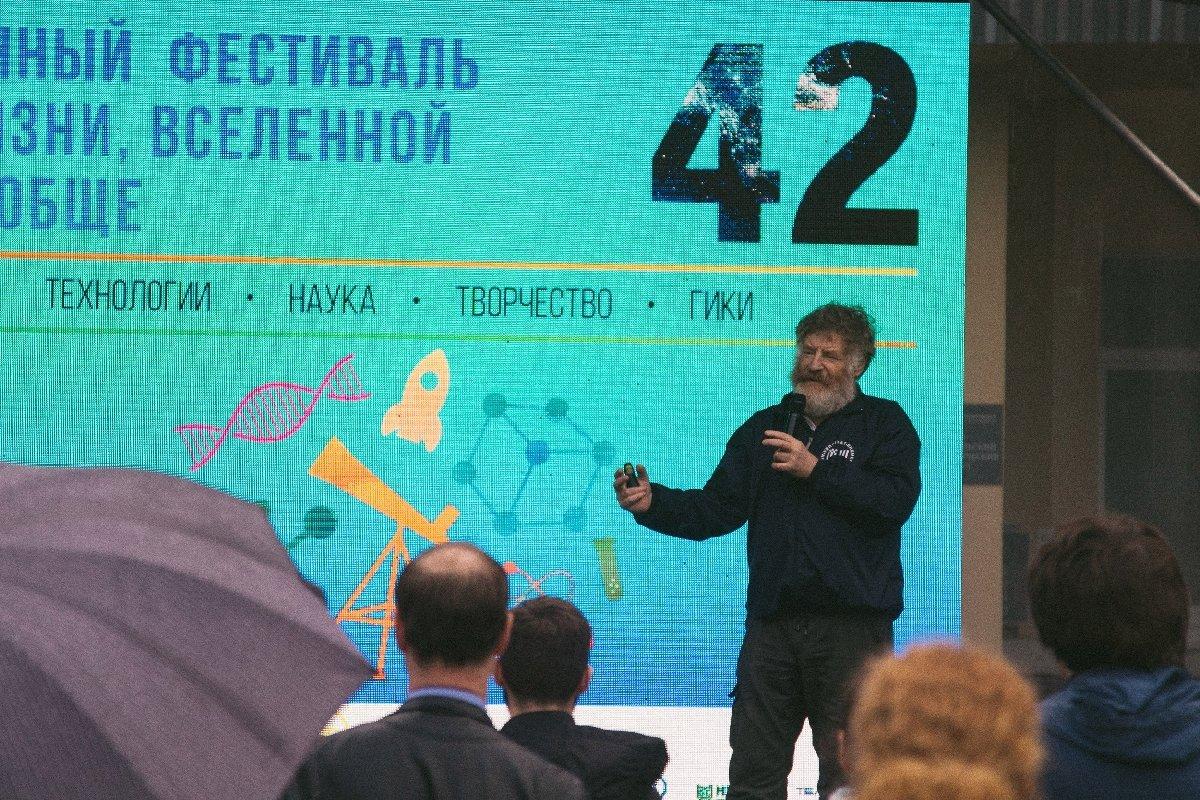 Научно-популярный фестиваль «42» 2018