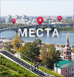 Интересные места Нижнего Новгорода