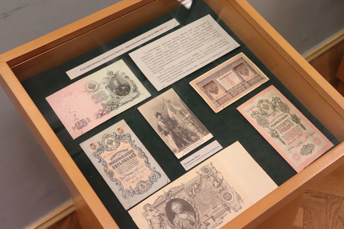 Выставка «250 лет российским бумажным деньгам»