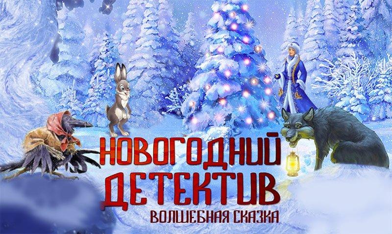Спектакль для детей «Новогодний детектив»