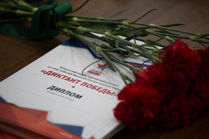 Диктант Победы вНижнем Новгороде 2020