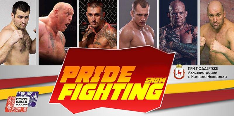 Турнир ММА «Pride fighting show»