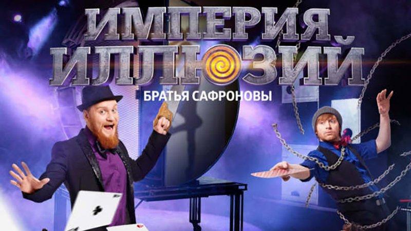 шоу братьев Сафроновых «Империя иллюзий»