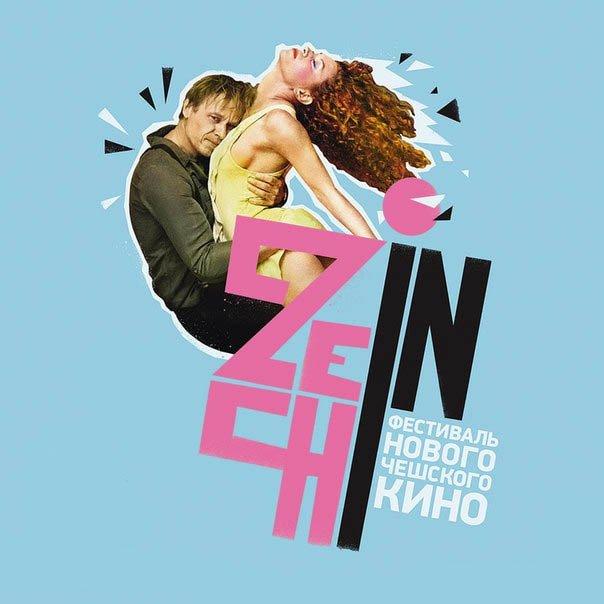 Фестиваль чешского кино в Орленке