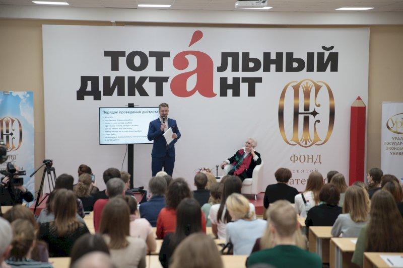 Акция «Тотальный диктант» вНижнем Новгороде 2021