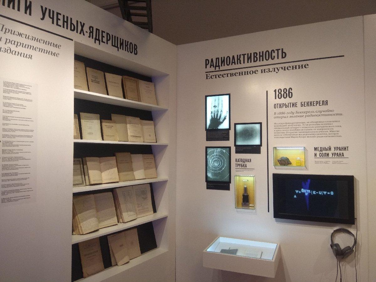 Выставка «Документальные реликвии иих хранители»